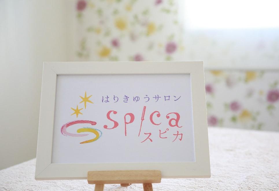 【群馬・伊勢崎市】鍼灸整体サロン・スピカ 施術室