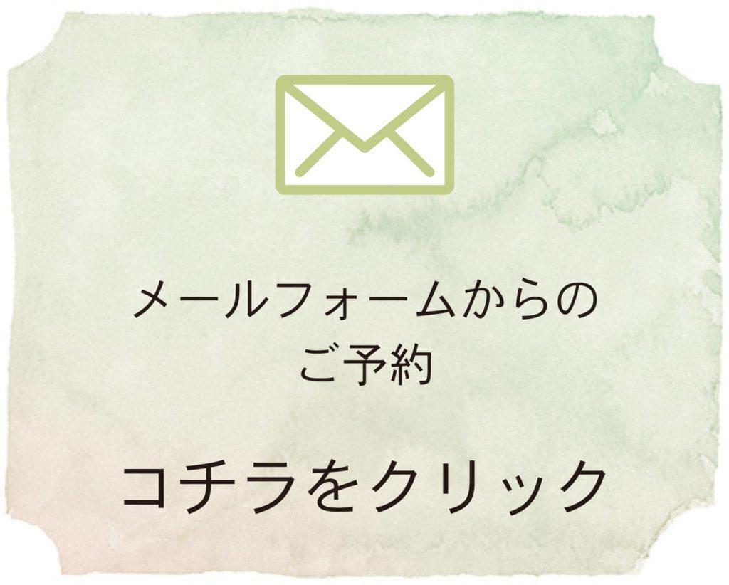 【群馬・伊勢崎市】鍼灸整体サロン・スピカ メールフォームからのご予約はこちらをクリック
