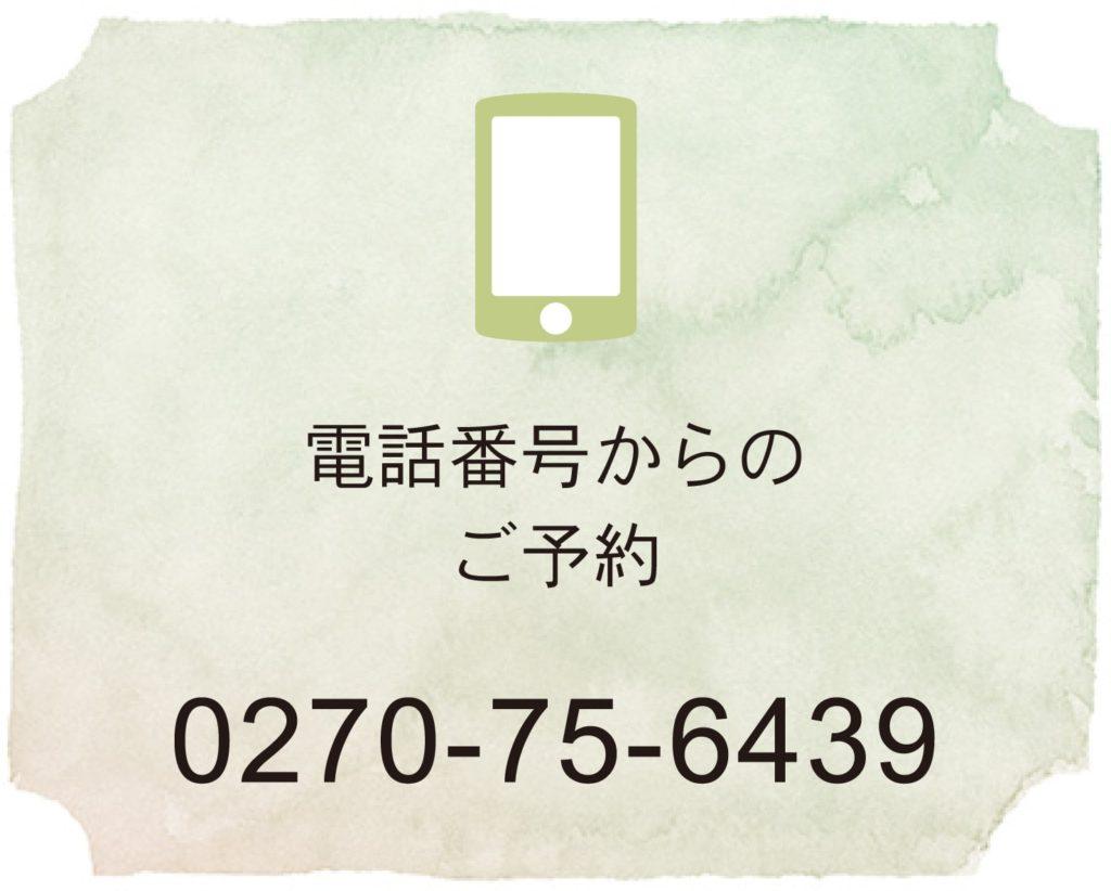 【群馬・伊勢崎市】鍼灸整体サロン・スピカ 電話番号からのご予約