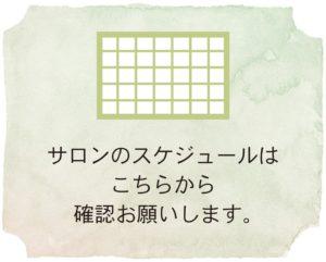 【群馬・伊勢崎市】鍼灸整体サロン・スピカ サロンのスケジュールはこちらから